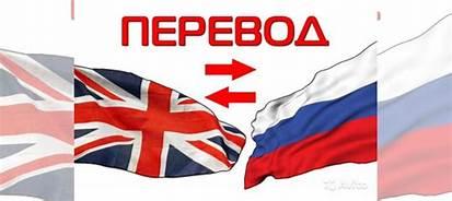 Перевод на английский язык в Москве