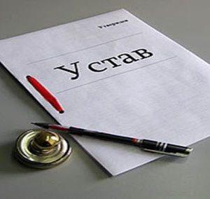 Перевод уставов